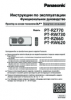 PT-RZ770/RZ660 Series Operating Instructions (Russian)