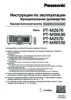 PT-MZ670 Series Operating Instructions (Russian)